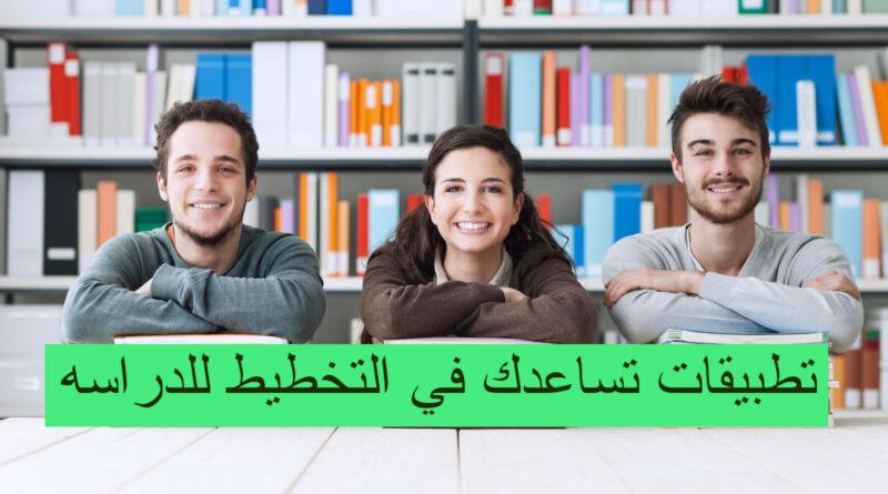برنامج تنظيم الوقت للدراسة بكالوريا علمي